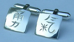 "Kanji Chinese Cuff Links Non-Native - NNKc5 - 1/2"" square - Chinese Character - Courage"