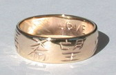 More Rings - Non-Native Designed Rings kanji katakana chinese mythological symbols