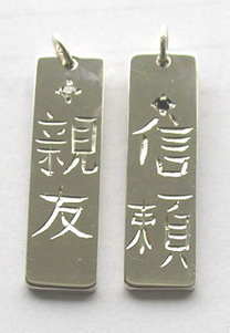 """Kanji Chinese Characters Pendants - NNKp15c- Trust - Soul mate with Onyx and Diamond in silver, about 3/8"""" X 1-1/4"""" ( 10mm X 30mm)"""