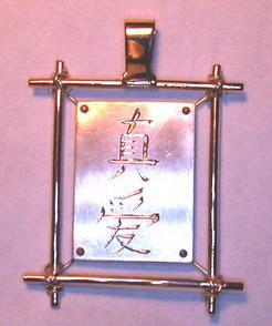 Kanji Chinese Characters Pendants - NNKp12 - True Love Kanji Square frame pendant in silver